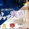 モテフィット 販売店【楽天が最安値?それとも公式サイト?】