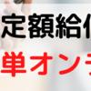 【スマホで簡単】特別定額給付金の申請方法【iPhone完全対応】