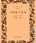 ★毛沢東になりたい習近平と中国の暗い未来