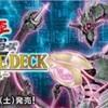 【遊戯王 開封】豪華再録!ストラクR『機械竜叛乱』開封!  【Card-guild】
