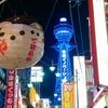 【ゲイサラリーマンがおすすめ】大阪のおすすめゲイスポット10選