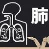 【水素セラピスト検定】ヘルスケア編 『心臓・血液・リンパ Part.5』