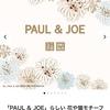 本日発売のユニクロ&PAUL JOE 大人の私がキッズ用を着てみたら。