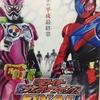 【諦めないで】映画仮面ライダー平成ジェネレーションFINAL、プレミアムセット購入【大阪はまだ買えます】