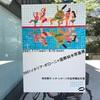 【展覧会】 2021 イタリア・ボローニャ国際絵本原画展@西高島平・板橋区立美術館のレポート(2021/7/18訪問)