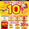 【2019年8月】いきなりステーキの肉の日(29日)が8月29日限定で30%増量!