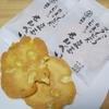 🍀千切屋 チキリヤ 京都福知山市 せんべい 和菓子 アイスクリーム
