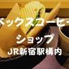 【JR新宿駅構内カフェ】朝6時15分オープン「べックスコーヒーショップ新宿店」週末はモーニングやってなかった