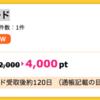 【ハピタス】JCB一般法人カードで4,000pt(4,000円)! さらにJCBギフトカード最大7,000円分プレゼントも!