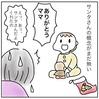 1月~2月の娘生育記(シリーズ娘47回目)
