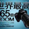 【動画あり】キヤノン「PowerShot SX60 HS」撮影サンプル!野鳥や月を素人が撮影!