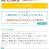 【ハピタス案件報告】Oisixのおためしセット 1,000ポイント(1,000円)