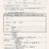 『長崎市社協 災害ボランティア事前登録票提出』