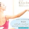 【結果速報】第6回エヴァ・エフドキモワ記念エデュケーショナルバレエコンペティションプレパラトリー