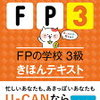 FP3級申し込みました