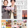 読売ファミリー1月29日号インタビューは、俳優の大泉洋さんと女優の小池栄子さんです