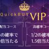 【クロスエクスチェンジ】VIPメンバー限定【QuickBUY for VIP】新キャンペーンスタート