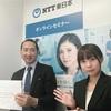 「次世代AIが変えるビジネス」と「サービスロボット・ビジネス」|NTT東日本オンラインセミナー