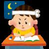 教員免許更新講習を受けた感想を綴ってみる!✨✨~教師に求められる資質とは~
