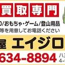 古本屋エイジロメン 店長ブログ 高次脳機能障害と仕事と日々の暮らしと… 園田広宣