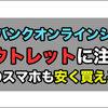 iPhone SEが1万円!ソフトバンクオンラインショップのアウトレットは要チェック!