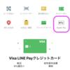 Apple Pay に Visa LINE Pay プリペイドカード(バーチャルカード)を登録する手順