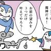 【4コマ】魔法のランプ
