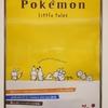 【予告】「Pokémon little tales」第2弾 (2014年10月11日(土)発売)