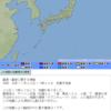 【異常震域】11月20日17時27分頃にサハリン沖を震源とするM6.2の地震が発生!遠く離れた北海道・東北地方でも震度1を観測!2020年巨大地震発生説のある『首都直下地震』・『南海トラフ地震』にも要注意!
