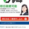 【闇金融】LEONgroup(レオングループ)に個人情報送ってしまった