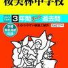"""""""私立中学校合同相談会 2019 in 新百合ヶ丘""""、明日5/12に開催されるそうです!"""
