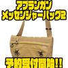 【アブガルシア】収納力と拡張性を備えたオカッパリバッグ「ランガンメッセンジャーバッグ2」通販予約受付開始!