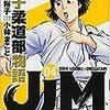 『 JJM 女子柔道部物語(4) 』(イブニングKC) 読了