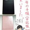 【2018年手帳】ほぼ日カズンからジブン手帳へ