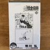 📚20-63鋼の錬金術師/13巻