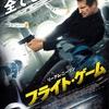 目が離せない密室系映画!ジャウム・コレット=セラ監督「フライト・ゲーム」感想!