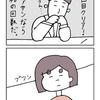 マンガ「オカアサンダッテ人間」