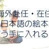 海外在住でも日本語絵本を読み聞かせできるアプリとは?【アメリカ赴任・日本語教育・子供】