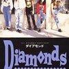 『Diamonds』 プリンセス・プリンセス ~ 偏見に突き付けた、若き挑戦状