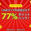 LINEデリマでお寿司をデリバリーしたけどめちゃ便利!11/5までなら初回77%ポイントバック!!