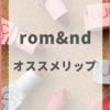 【rom&nd ロムアンド】ふわっと軽い付け心地で、使うと癖になる!rom&ndのオススメリップをまとめて紹介