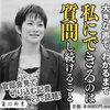 東京新聞記者 望月衣塑子さんの「勘違いする力」