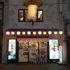 今日のチョイ呑み(56)「回転寿司江戸っ子」