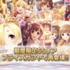 クリスマス復刻!!柚と響子狙いで20連!!