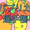 【色んなパプリカ6選】東京オリンピック応援ソングのパプリカ動画を集めてみた!