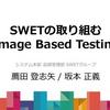 DeNA TechCon 2018でSWETの取り組みについて発表してきた