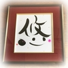 No.197  日本青年館ホール「木の灯り」(其の23)~笑顔の色紙