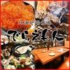 【オススメ5店】安城・刈谷・岡崎・知立・蒲郡(愛知)にある炉端焼きが人気のお店
