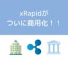 xRapid(XRP)の商用化をRipple(リップル)社が発表!