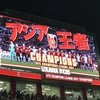 浦和レッズ、ACL優勝!!